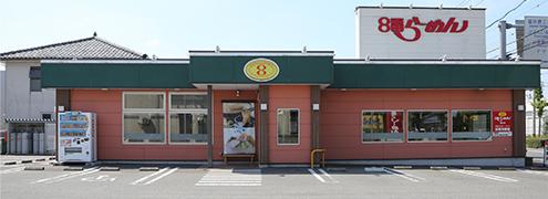 8番らーめん 春江店