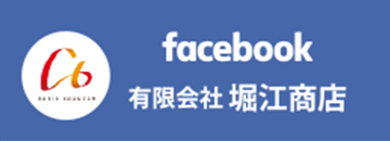 堀江商店 facebook