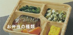 お弁当の種類
