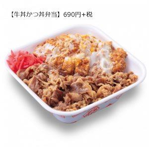 【かつや】牛丼かつ丼弁当