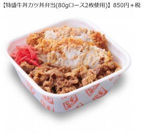 【かつや】特盛牛丼かつ丼弁当
