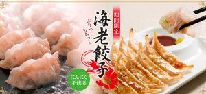 海老餃子1