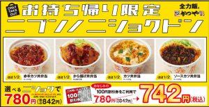 ニブンノニショク丼メイン