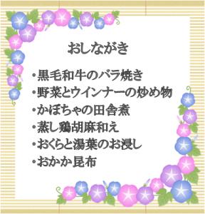おしながき8-27